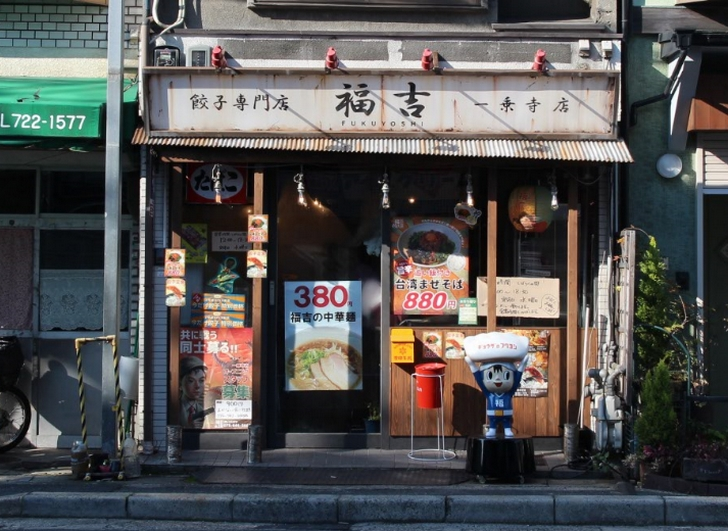 餃子専門店 福吉 一乗寺店(12:05)