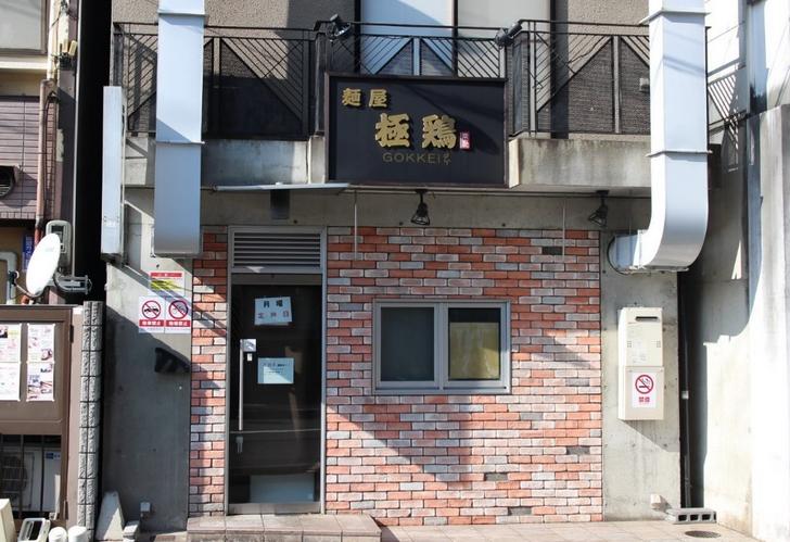 麺屋 極鶏(12:07)