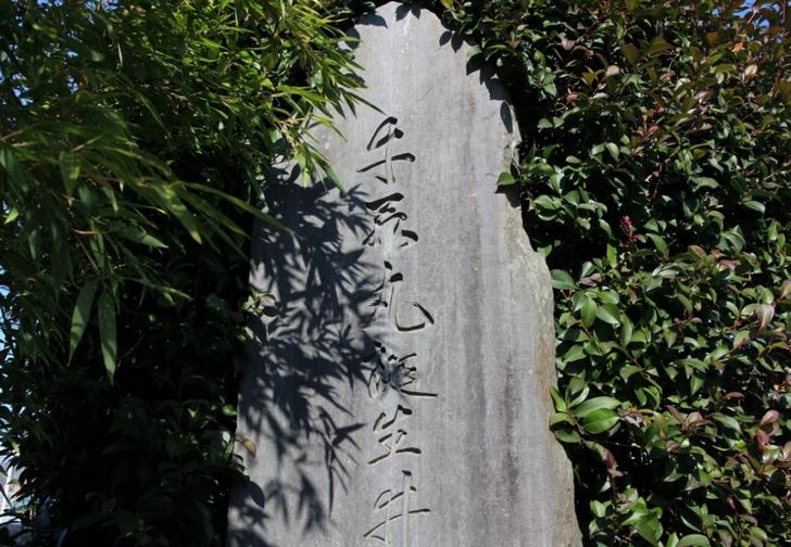立派な石碑には「牛若丸誕生井」と書かれていました