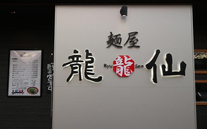 実は長岡京市にある「麺屋 龍仙」さんでした