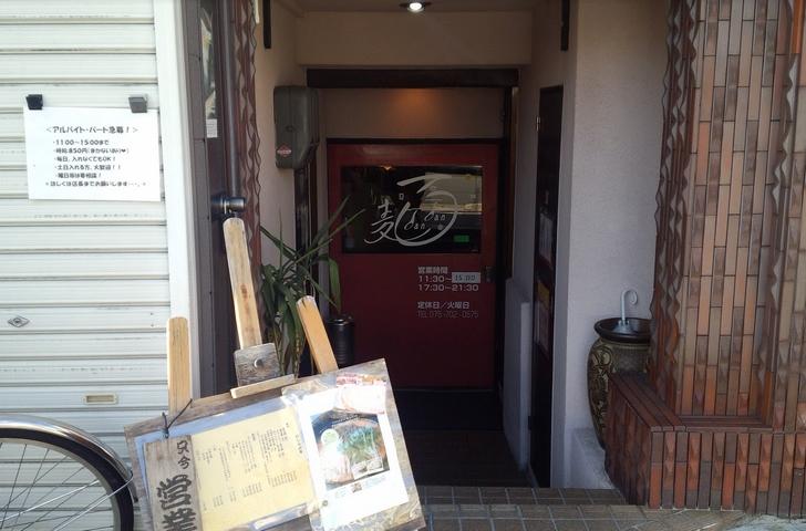 しもがも担々麺(左京区)