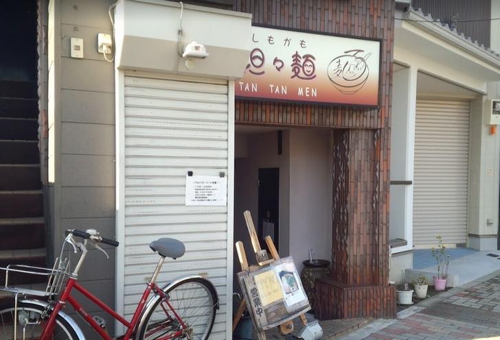 京都・下鴨神社に近い担々麺のお店「しもがも担々麺」