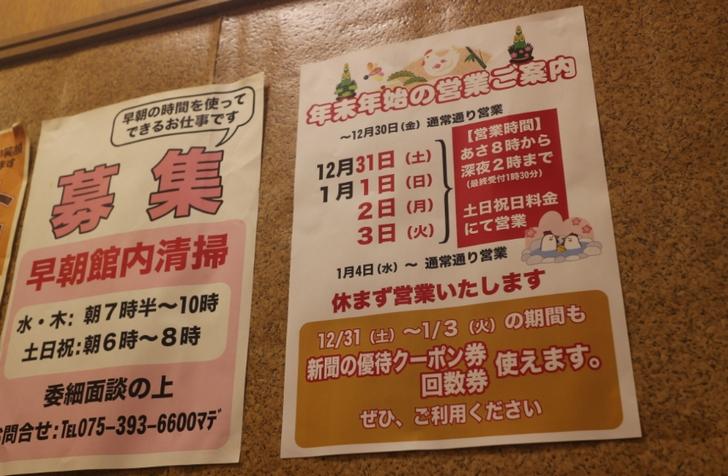 仁左衛門の湯(京都市西京区)年末年始の営業