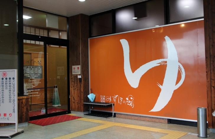 みずほの湯(滋賀県守山市)年末年始の営業