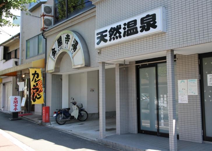 金閣寺湯(京都市北区)年末年始の営業