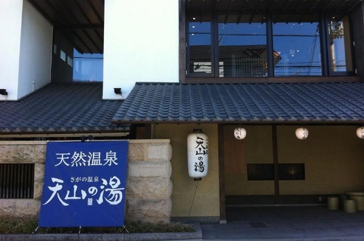 さがの温泉 天山の湯(京都市右京区)さんは源泉はひとつですが2種類の温泉が楽しめます