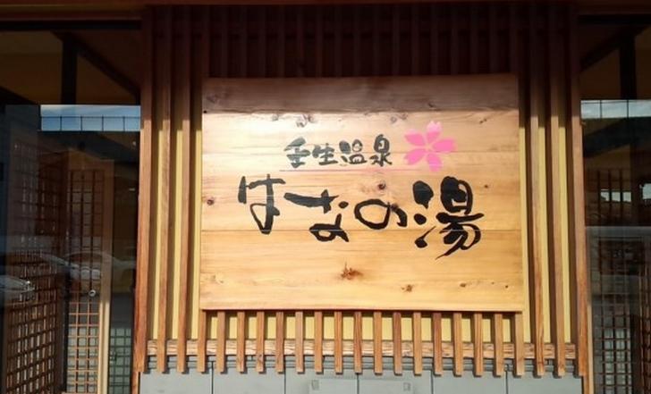 壬生温泉はなの湯(京都市中京区)年末年始の営業