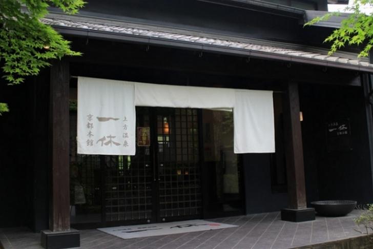 上方温泉一休京都本館(京都府城陽市)年末年始の営業