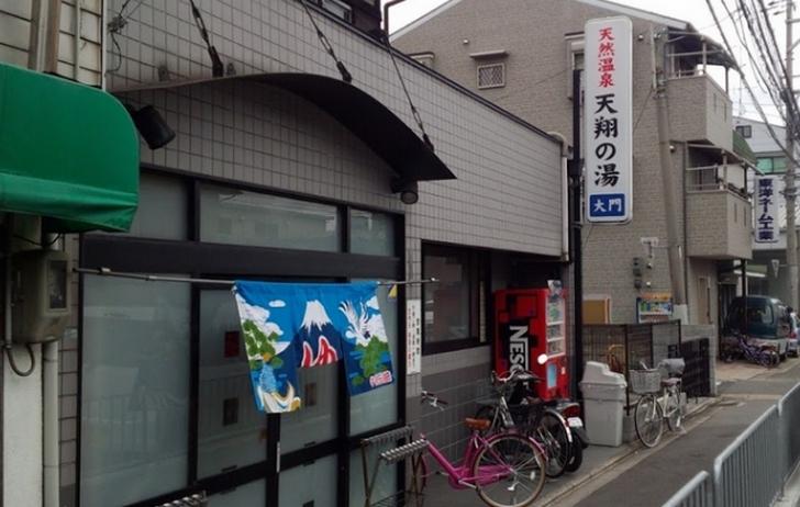 天然温泉 天翔の湯(京都市右京区)年末年始の営業