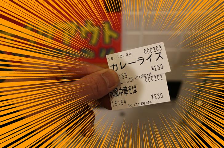 カレーライスが250円?!ラーメンが230円ですってぇ~!!!