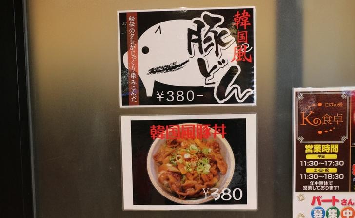 韓国風豚丼 380円