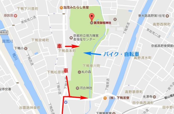 京都・下鴨神社への車とバイクでのアクセス方法