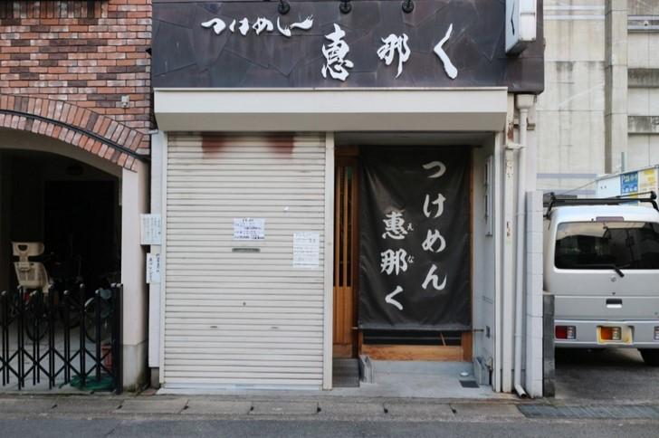 つけめん 恵那く(京都市左京区)年末年始の営業