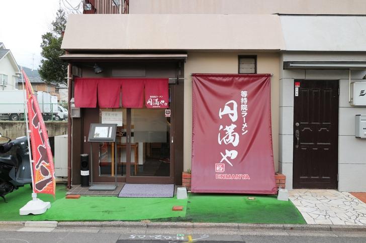 等持院ラーメン円満や(京都市北区)