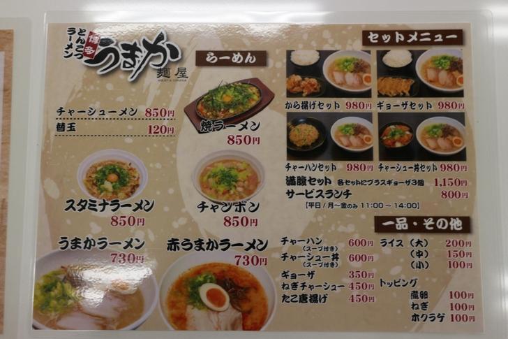 麺屋うまか 久御山店 メニュー