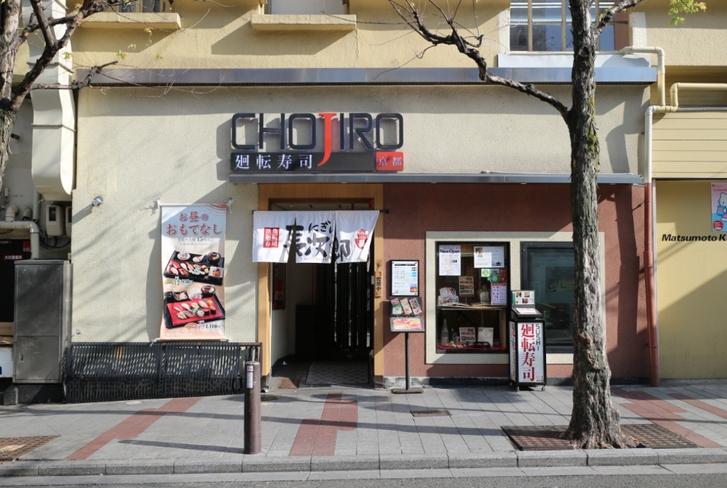 廻転寿司CHOJIRO 四条木屋町店 基本情報