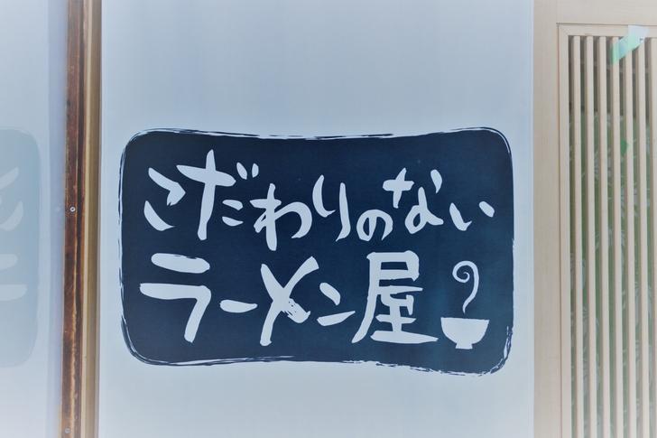 こだわりのないラーメン屋(京都・百万遍)