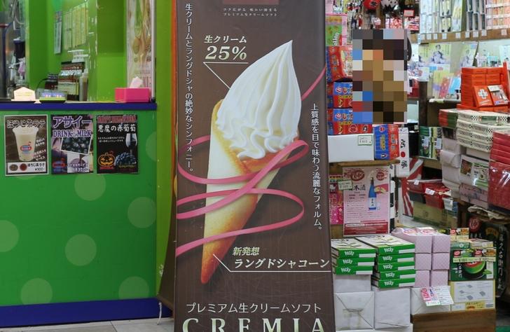 めちゃくちゃ有名なアノ・ソフトクリームが京都でも食べられる
