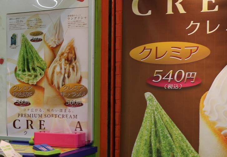 クレミア 540円、宇治抹茶・キャラメル 560円