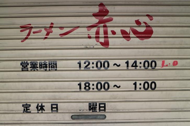 京都・御園橋のラーメン店「赤心」さんが2017年1月18日で閉店