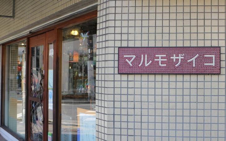 京都市北区にあるモザイクギャラリー「マルモザイコ」さん