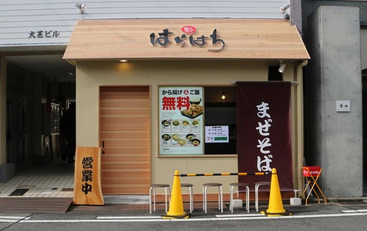 2017年1月20日にオープン「麺イズム はらはち」