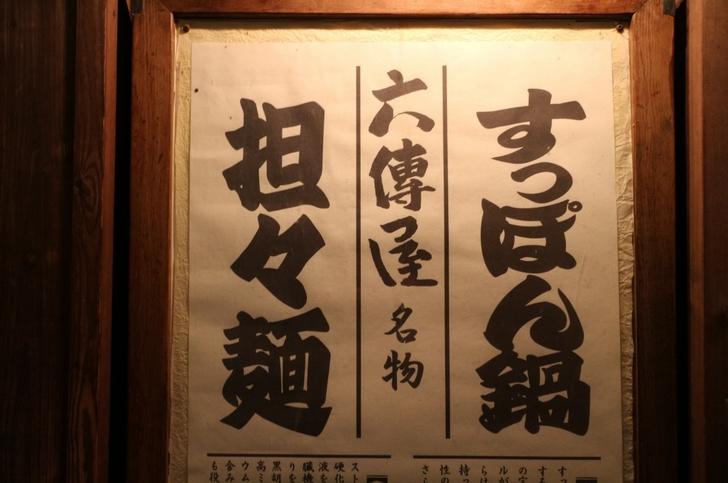 薄暗い京都の裏通り(先斗町)でキラリと光る組み合わせの看板