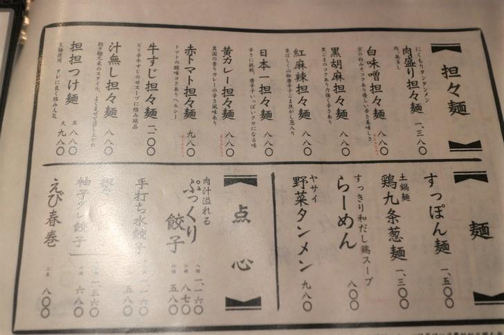 中華料理の飲み屋なのでラーメンもあります