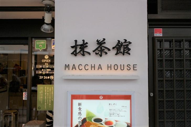 MACCHA HOUSE抹茶館 日本本店(京都・四条河原町)