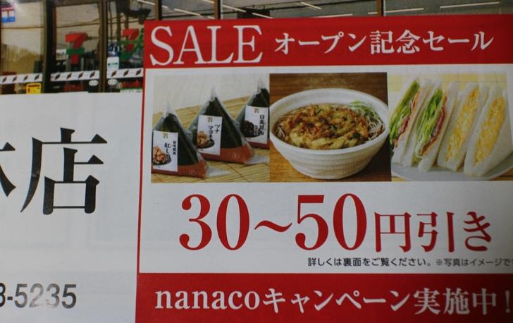 2/17~19の3日間はお弁当が50円引きなどのセールを開催