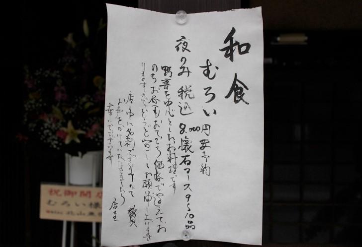 和食むろい 2017年12月28日(頃)に京都・鷹峯に新規オープン