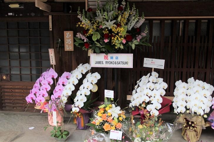 店頭にはお祝いのお花が並んでいました