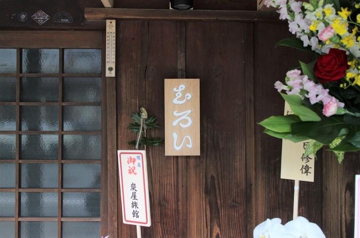 完全予約制の和食懐石料理店で夜は8000円~とのこと