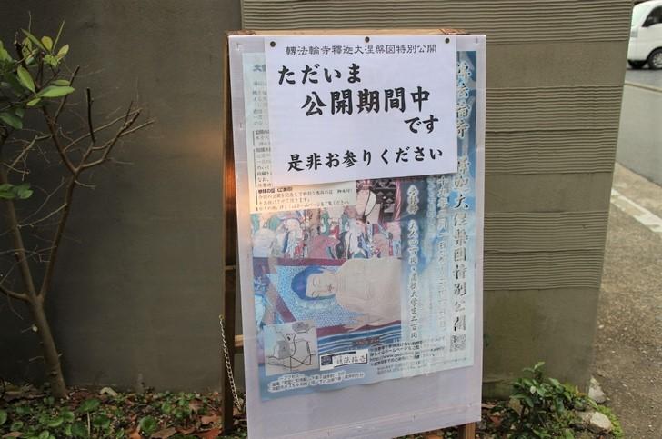 幻の釈迦大涅槃図(しゃかだいねはんず)が一般初公開?!