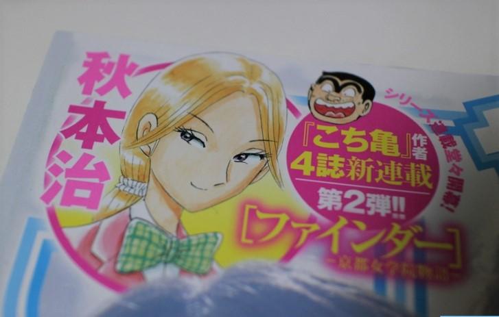 『ファインダー -京都女学院物語-』が週刊ヤングジャンプ 2/2号に掲載