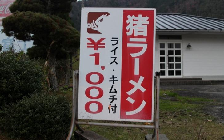 富士(京都・南丹市美山)には猪ラーメンがあります