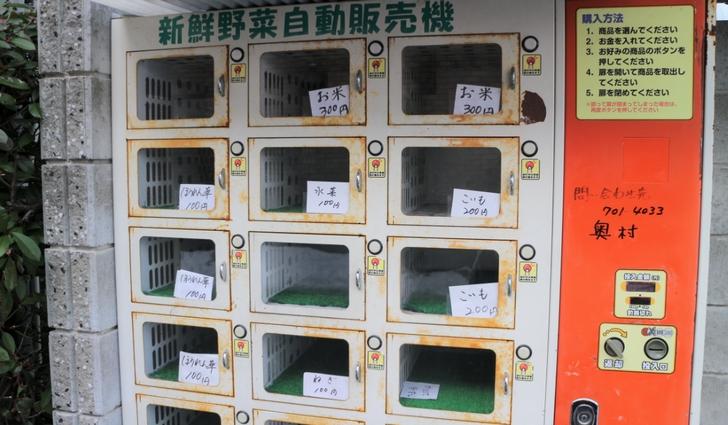 西賀茂蟹ケ坂町の野菜無人販売