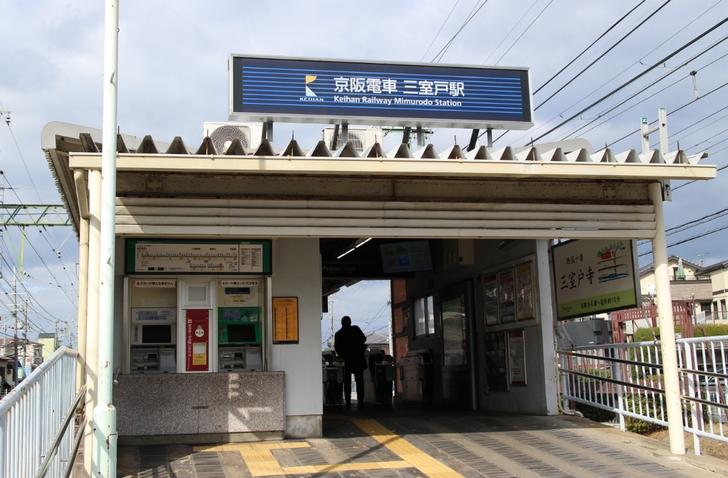 京阪宇治線の三室戸駅(路面電車ではありません)
