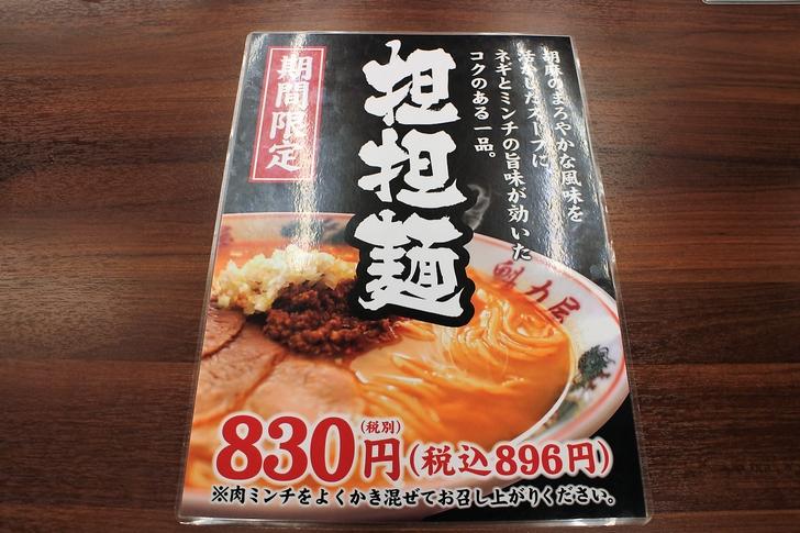 魁力屋の期間限定メニュー「担担麺(たんたんめん)」を実食レビュー