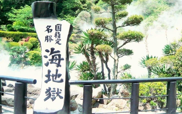 2月11日放送『ブラタモリ』で紹介された別府温泉にある路傍の湯とは?