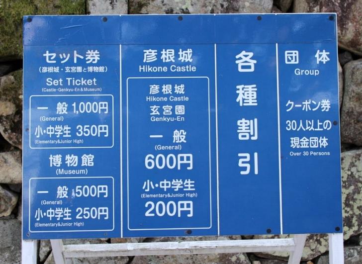 彦根城だけなら600円です