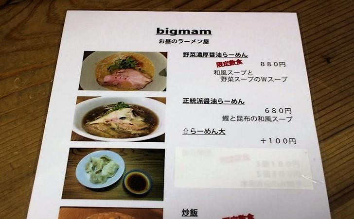 京都の上桂で未開拓店を発見しました