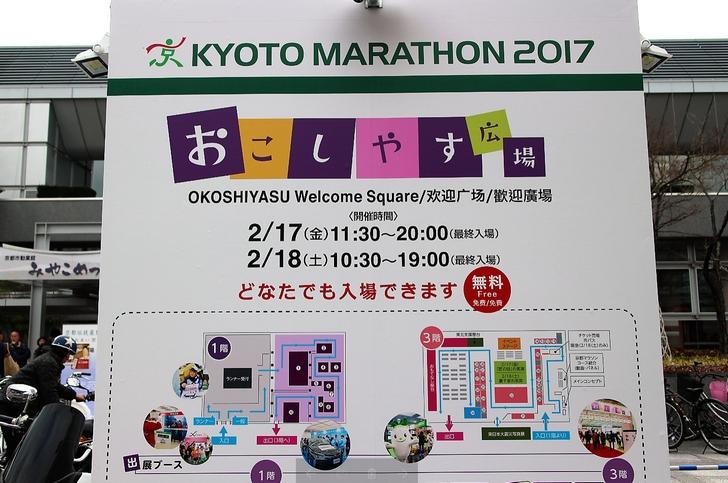 京都マラソン2017前祭り「おこしやす広場」会場