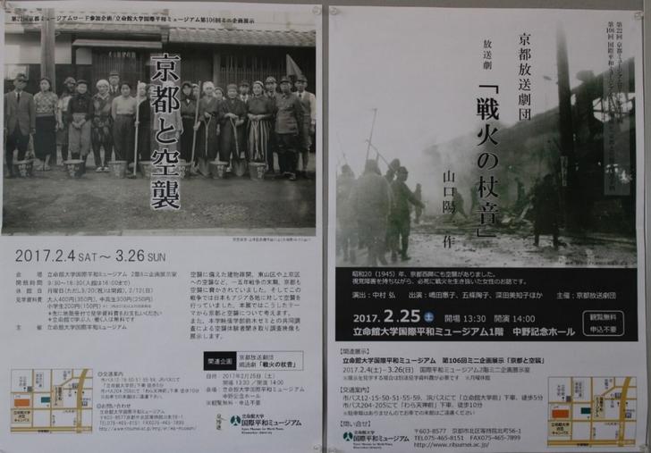 京都にも西陣空襲や東山の空襲がありました