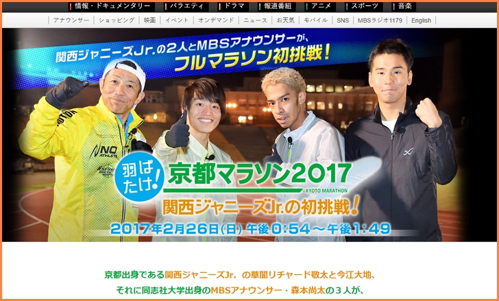 MBS『京都マラソン2017』ドキュメンタリーに関西ジャニーズJr.が参加