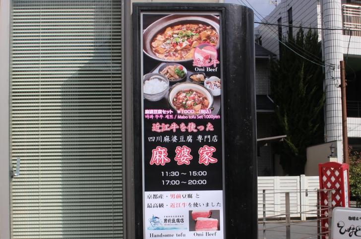 京都の金閣寺に近い四川麻婆豆腐専門店「麻婆家」さんに近江牛入り麻婆豆腐が誕生