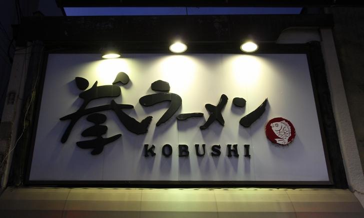 京都・丹波口駅の南で七条通にある「拳ラーメン」