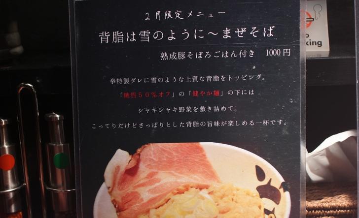今回食べたのは「まぜそば」と「汁なし担々麺」です