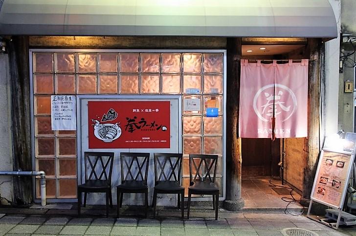 拳ラーメン(京都)基本情報