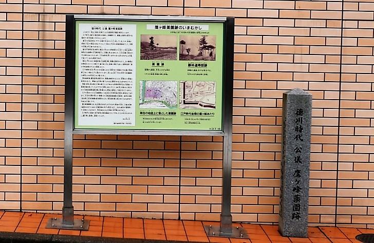 鷹ヶ峯薬園跡(京都市北区鷹峯)